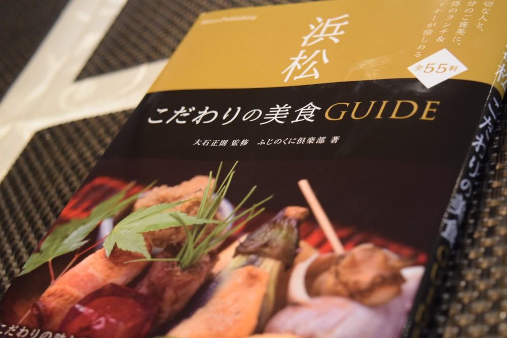浜松こだわりの美食GUID